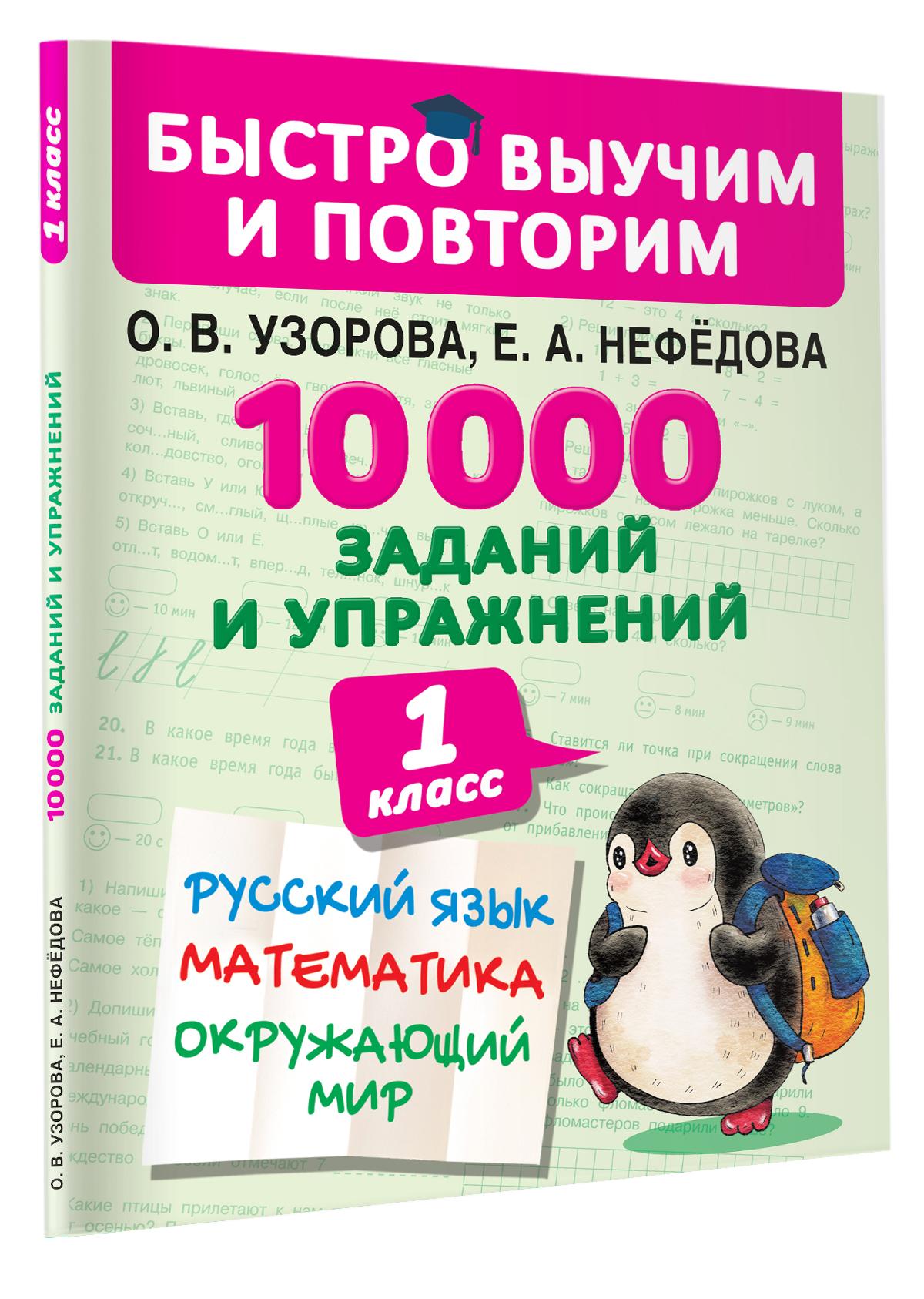 Узорова ОВ Нефедова ЕА 10000 заданий и упражнений 1 класс Русский язык Математика Окружающий мир
