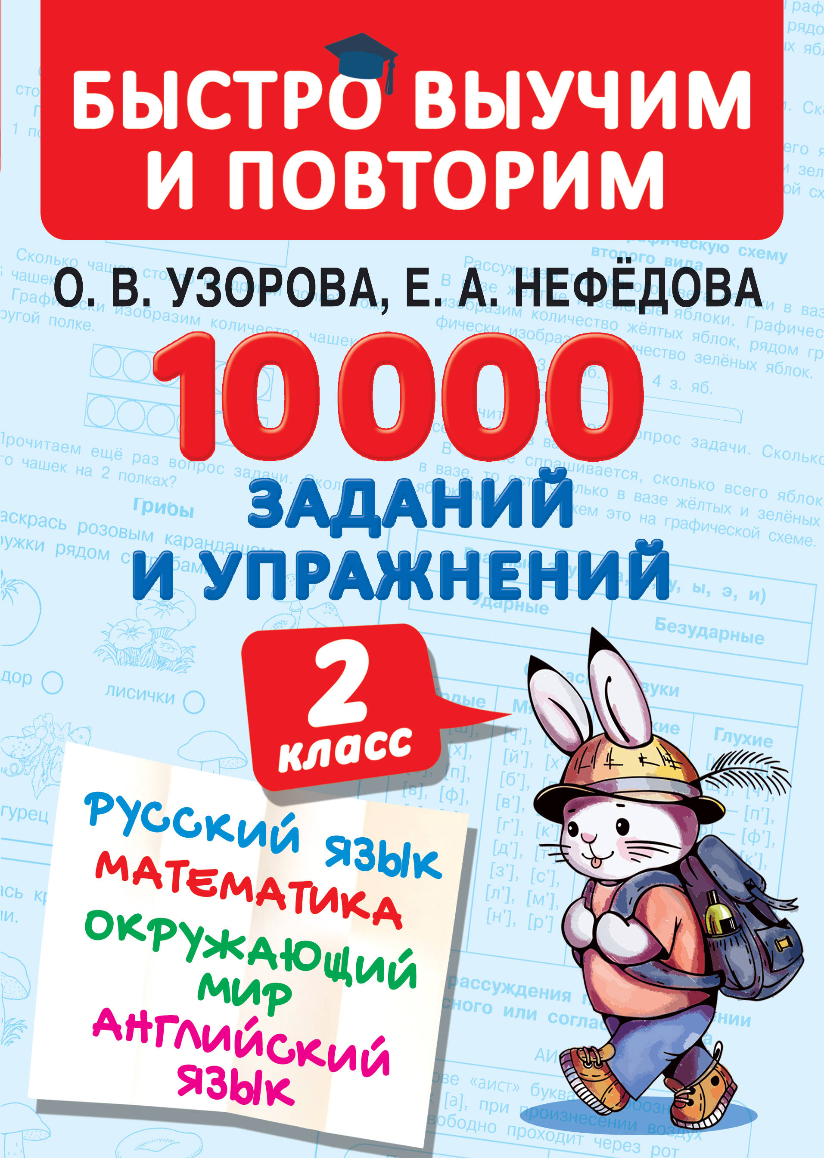 Узорова ОВ Нефедова ЕА 10000 заданий и упражнений 2 класс Русский язык Математика Окружающий мир Английский язык