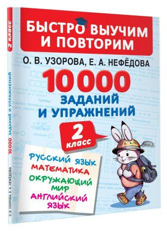 Узорова О.В., Нефедова Е.А. - 10000 заданий и упражнений. 2 класс. Русский язык, Математика, Окружающий мир, Английский язык обложка книги