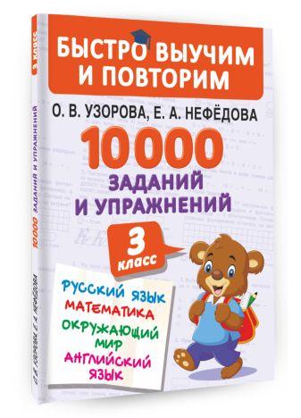 Узорова О.В., Нефедова Е.А. - 10000 заданий и упражнений. 3 класс. Математика, Русский язык, Окружающий мир, Английский язык обложка книги
