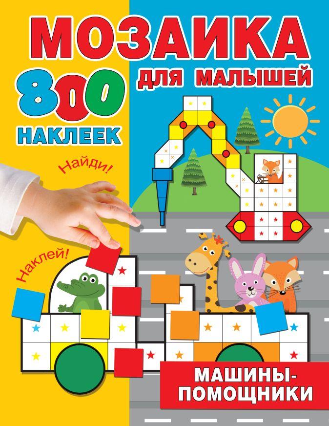 Глотова М.Д. - Машины-помощники обложка книги