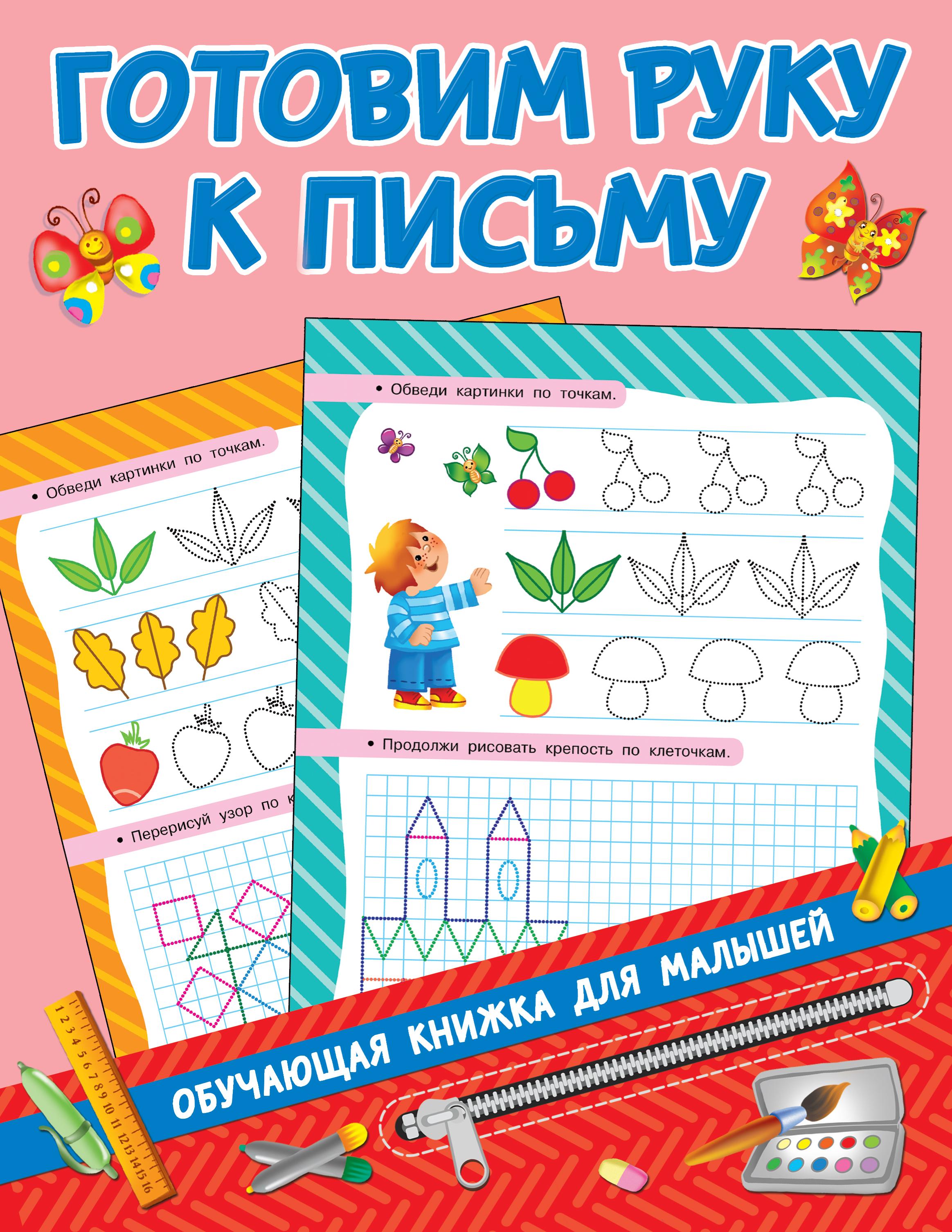 Дмитриева В.Г. Готовим руку к письму готовим руку к письму мишка