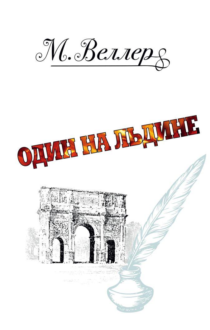 Михаил Веллер - Один на льдине обложка книги