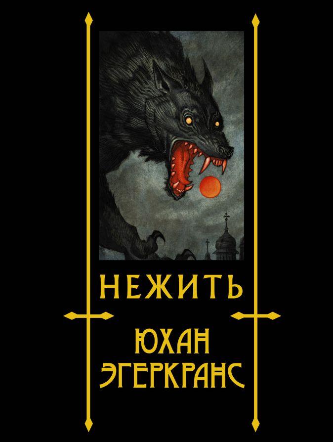 Юхан Эгеркранс - Нежить обложка книги