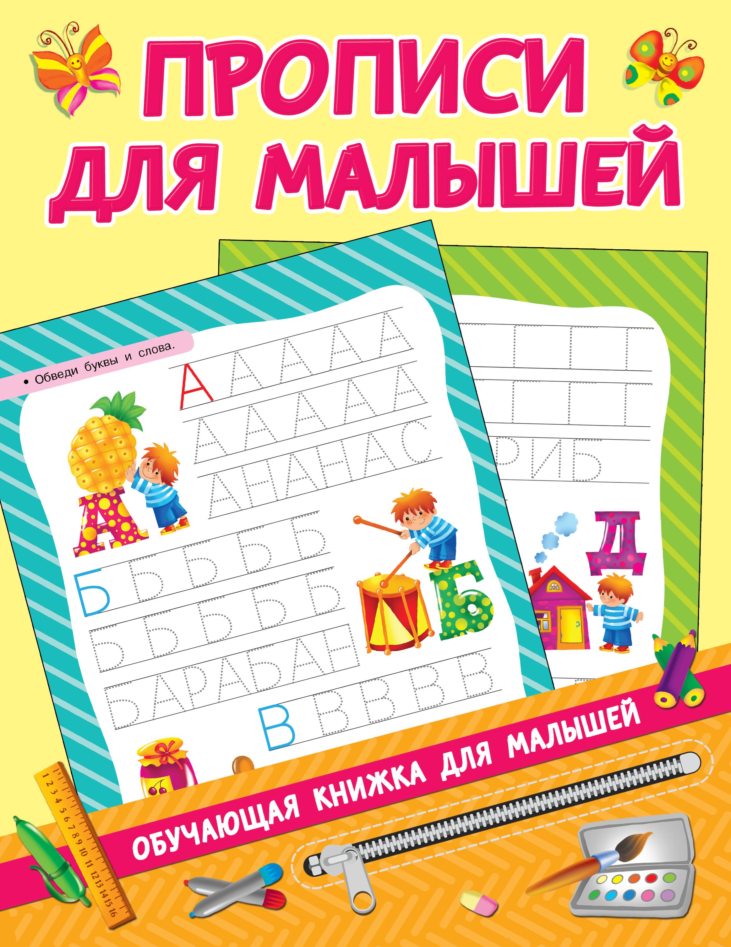 Дмитриева В.Г. Прописи для малышей первые прописи с крупными буквами