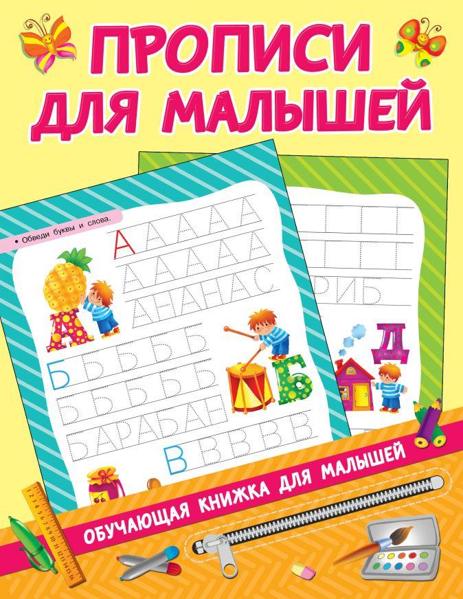 Дмитриева В.Г. - Прописи для малышей обложка книги