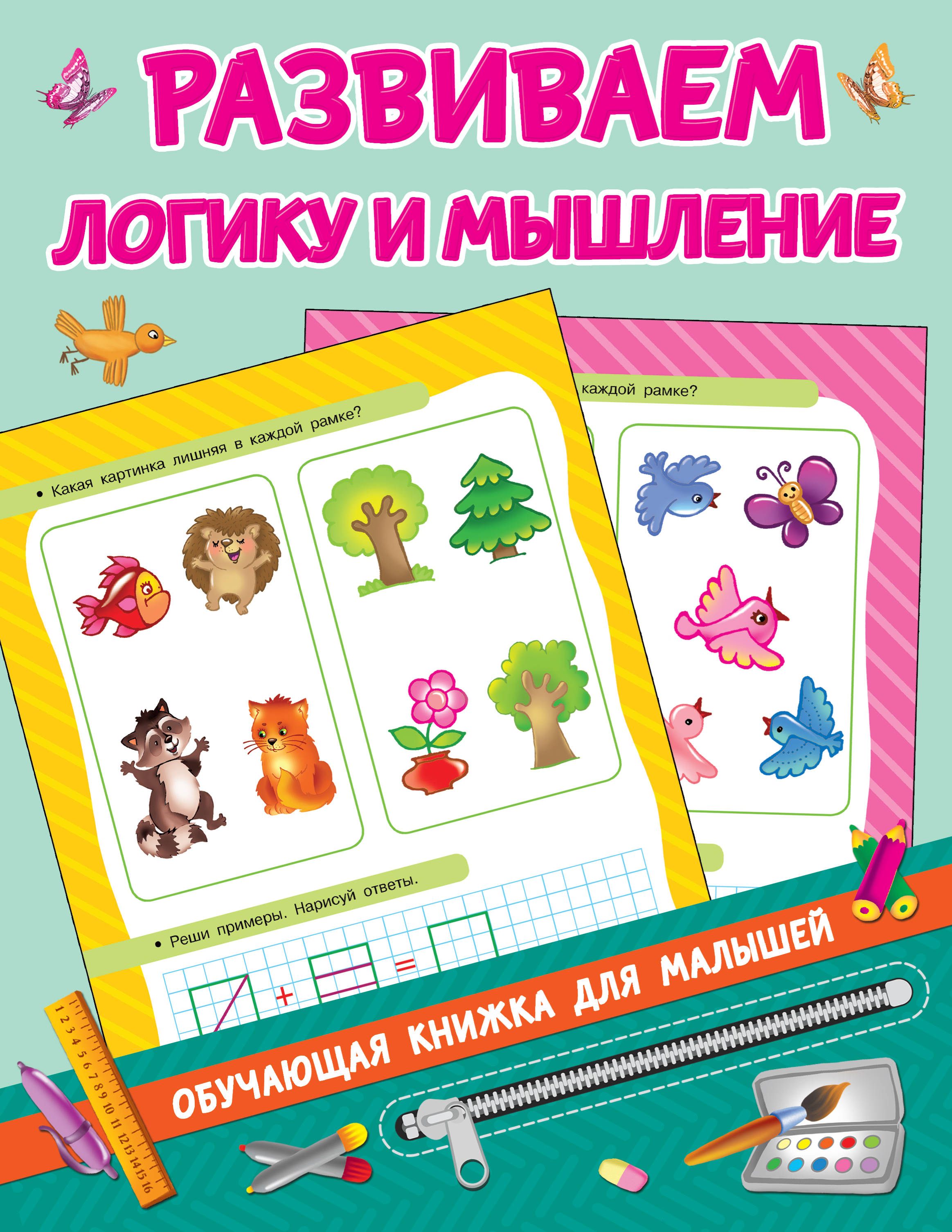 цены на Дмитриева В.Г. Развиваем логику и мышление  в интернет-магазинах