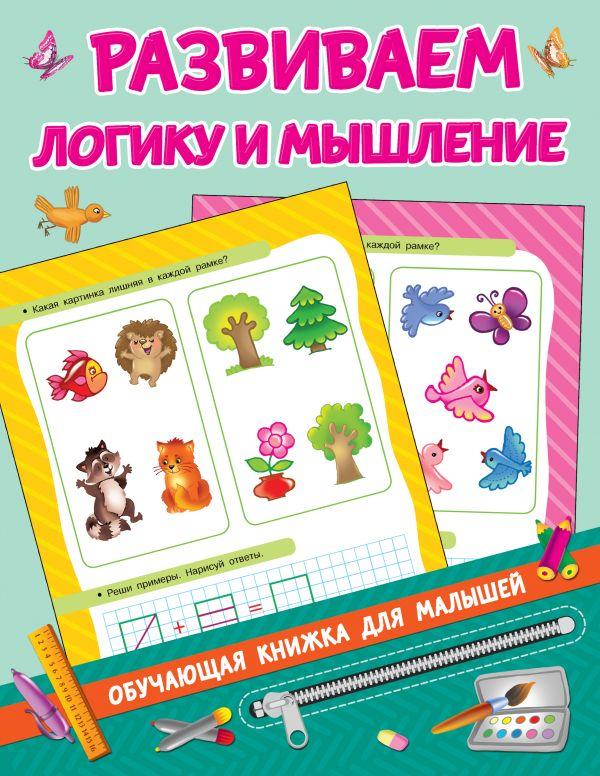 Дмитриева В.Г. Развиваем логику и мышление развиваем память и мышление