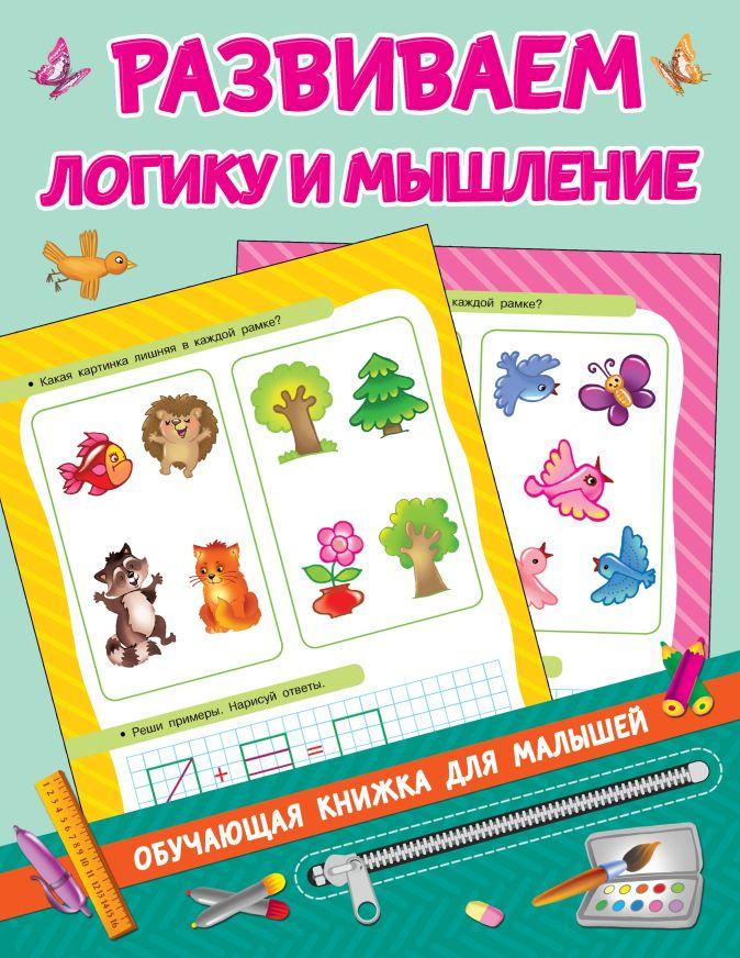 Дмитриева В.Г. - Развиваем логику и мышление обложка книги