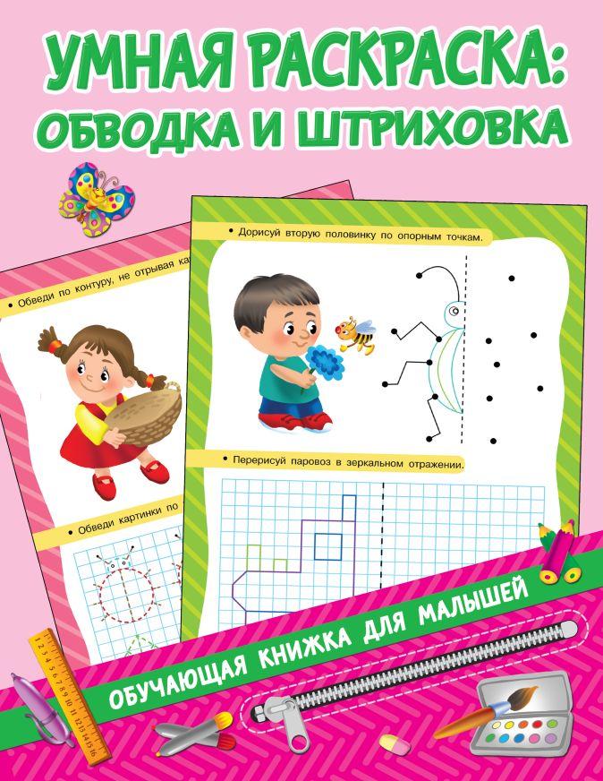 Умная раскраска: обводим и штрихуем Дмитриева В.Г.