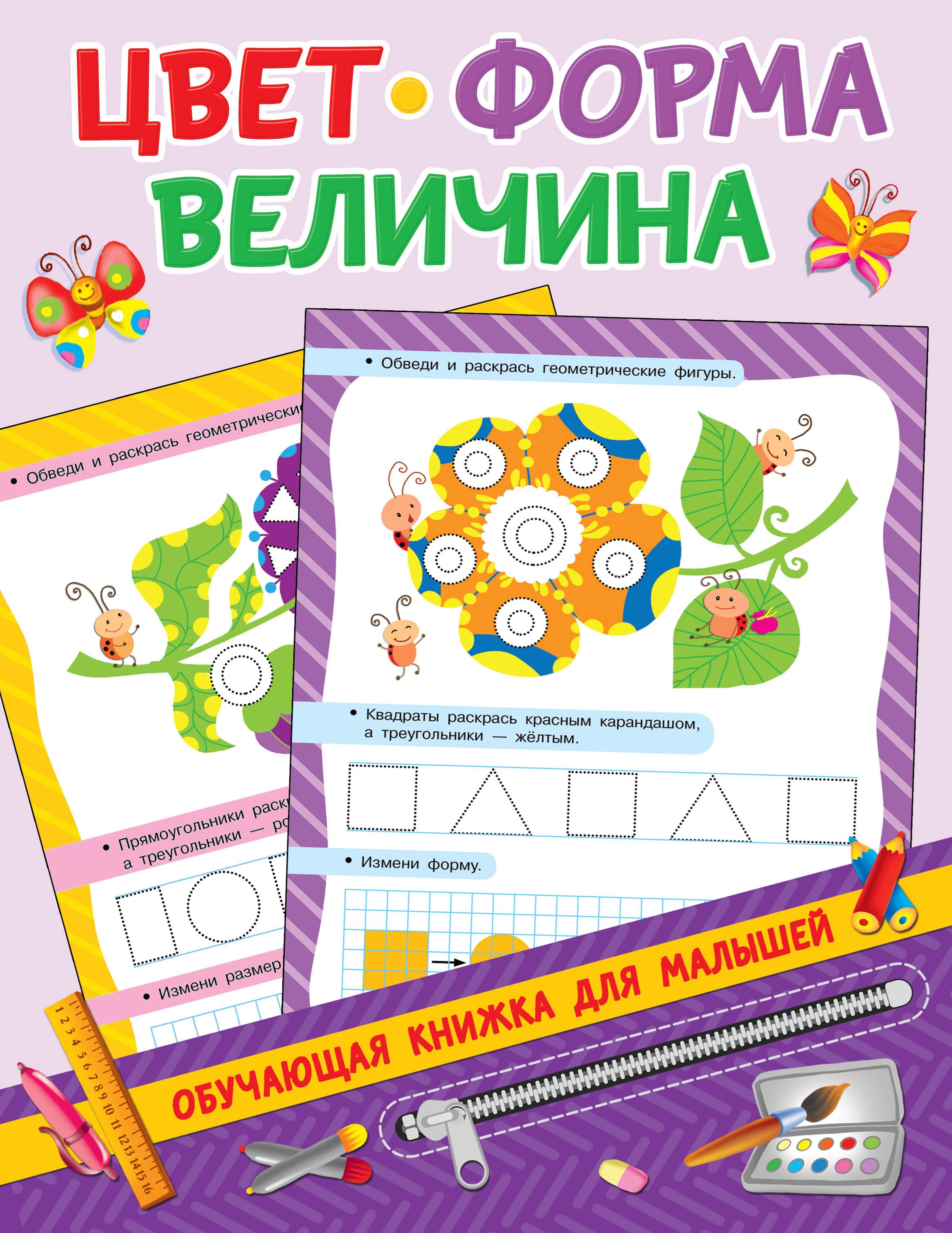 Дмитриева В.Г. Цвет, форма, величина цена в Москве и Питере