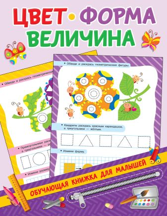 Дмитриева В.Г. - Цвет, форма, величина обложка книги