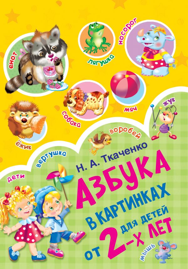 Ткаченко Н.А., Тумановская М.П. Азбука в картинках для детей от 2-х лет
