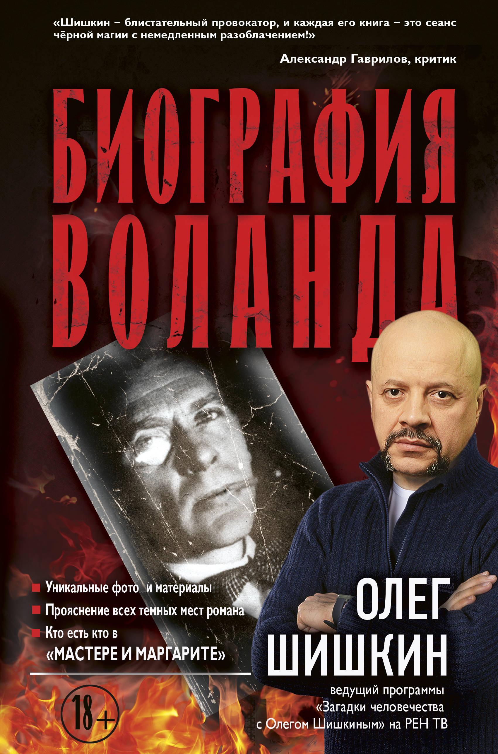 Олег Шишкин Биография Воланда цена