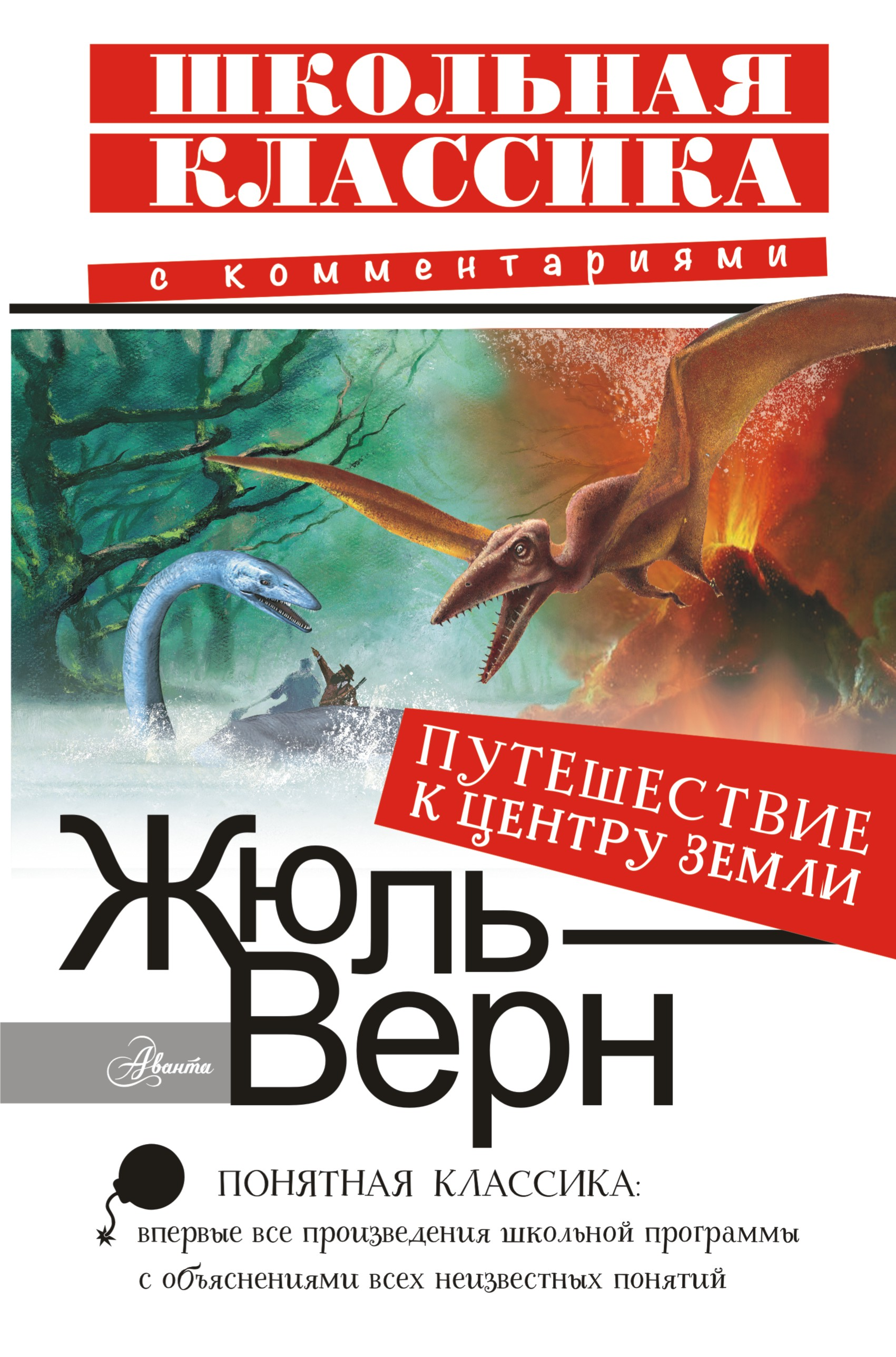 Жюль Верн Путешествие к центру Земли путешествие жюля верна 25 серия