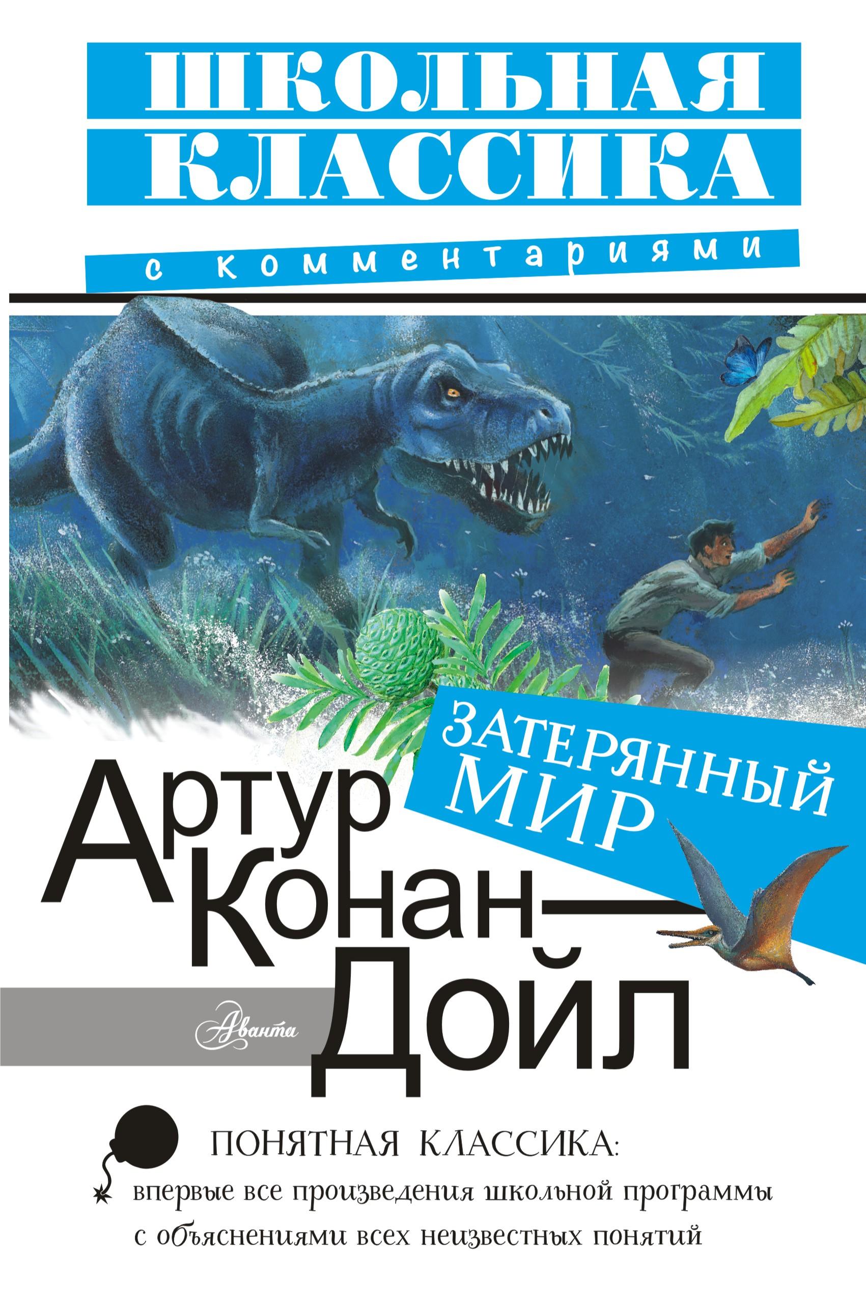 Артур Конан Дойл Затерянный мир