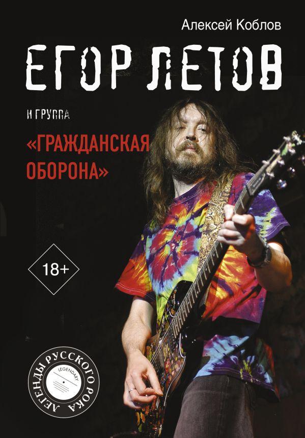 Коблов Алексей Леонидович Егор Летов и группа