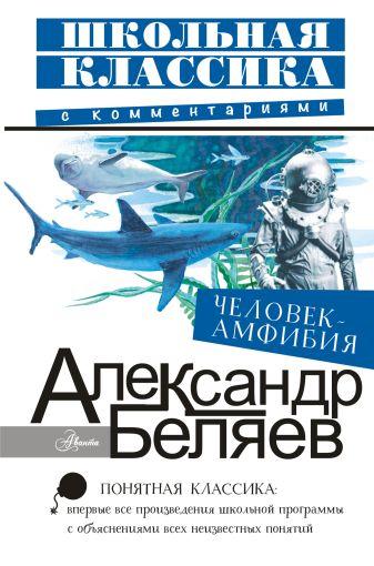 Беляев А.Р. - Человек-амфибия обложка книги
