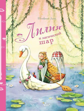 Штефани Дале - Лилия и магический шар обложка книги