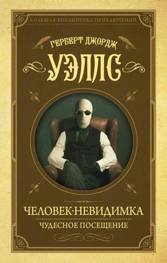 Герберт Джордж Уэллс - Человек-невидимка, Чудесное посещение обложка книги