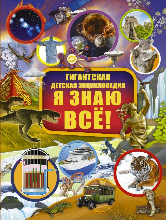 Я знаю всё! И. Барановская , Л. Вайткене, В. Ликсо , А. Мерников , М. Тараканова
