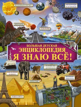 И. Барановская , Л. Вайткене , В. Ликсо , А. Мерников, М. Тараканова - Я знаю всё! обложка книги