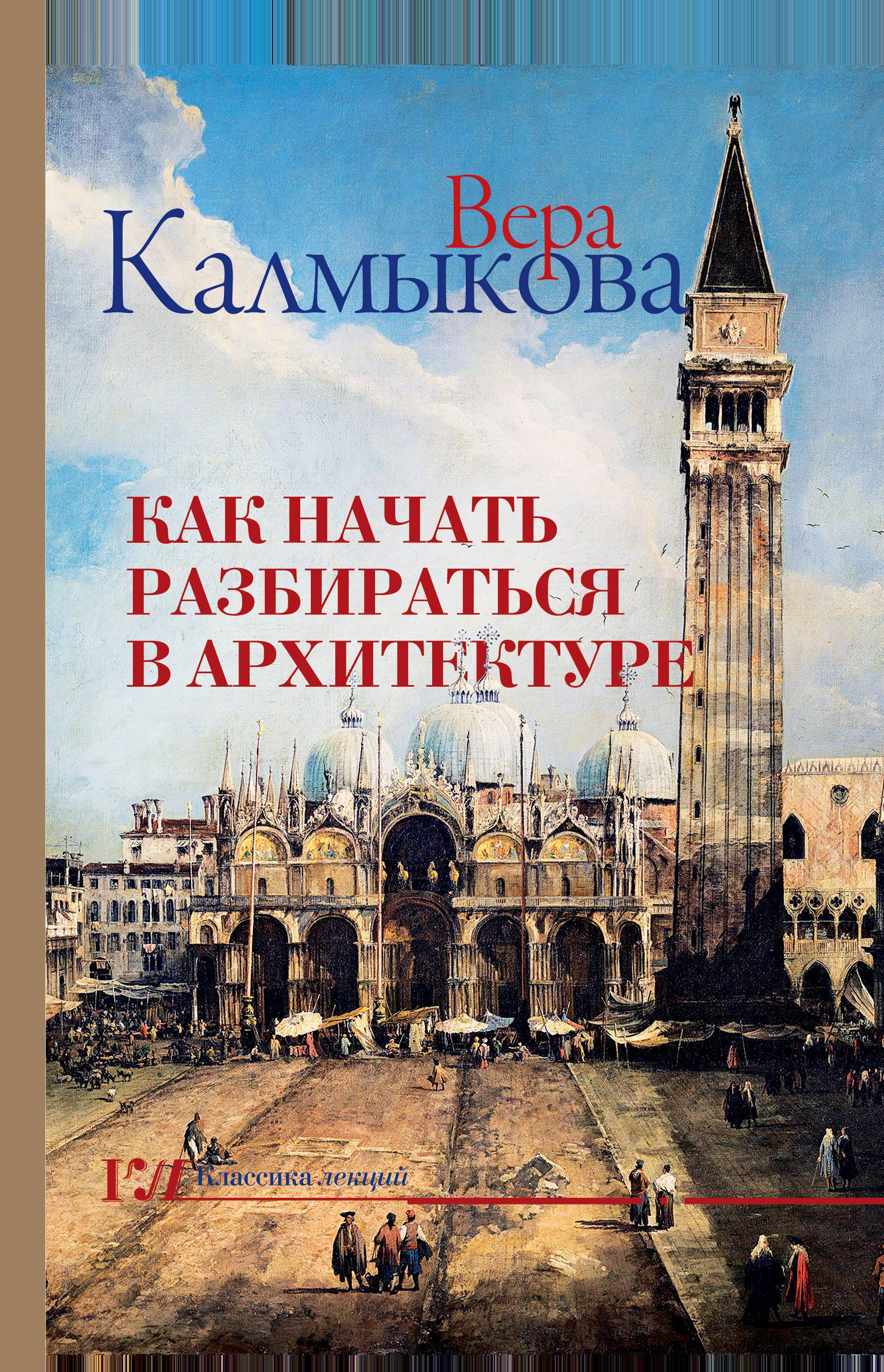 Как начать разбираться в архитектуре ( Калмыкова Вера Владимировна  )