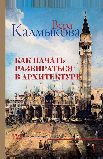 Калмыкова В.В. - Как начать разбираться в архитектуре обложка книги
