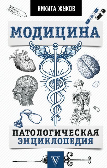 Модицина -- патологическая энциклопедия - фото 1