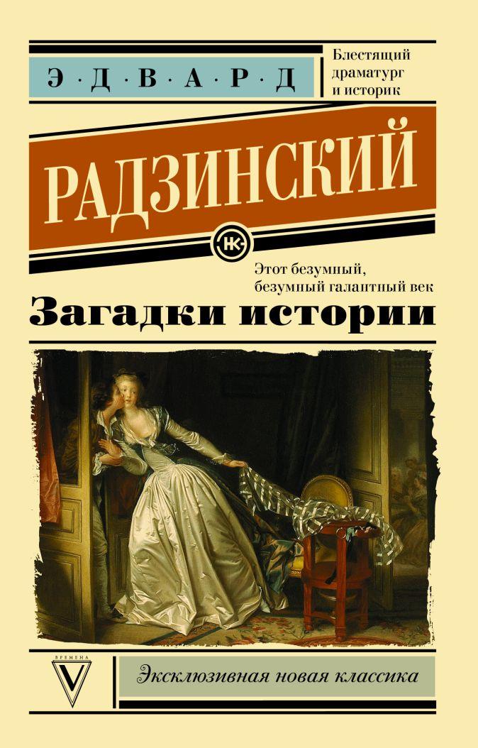 Загадки истории Радзинский Э.С.