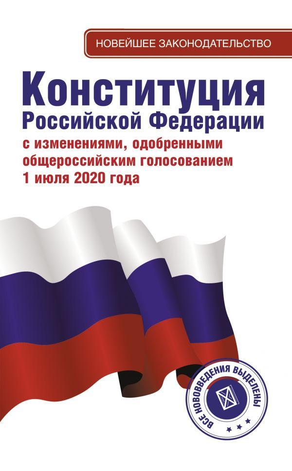 Конституция Российской Федерации с изменениями, одобренными общероссийским голосованием 1 июля 2020 года ( .  )