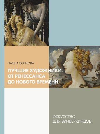Паола Волкова - Лучшие художники. От Ренессанса до Нового времени обложка книги