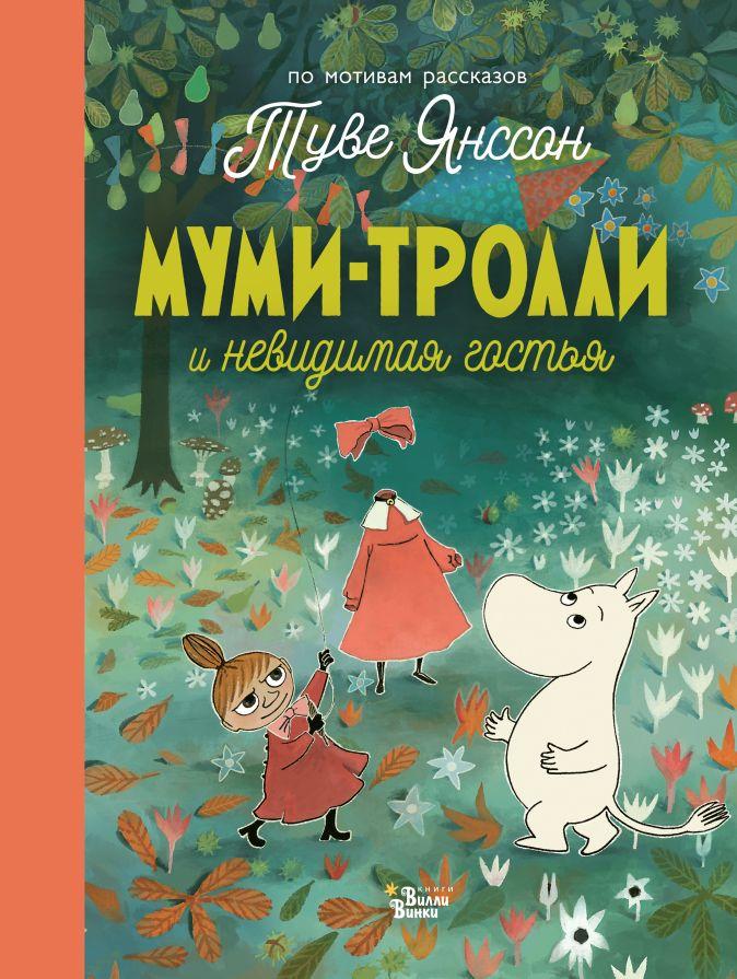 Янссон Т., Хариди А. - Муми-тролли и невидимая гостья обложка книги