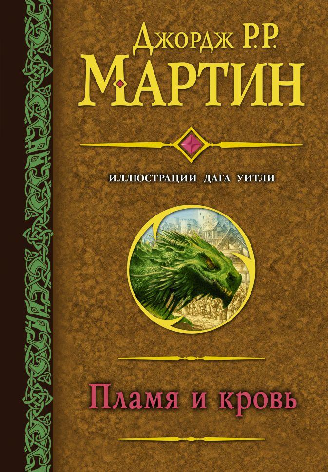 Джордж Р.Р. Мартин - Пламя и кровь (с илл. Дага Уитли) обложка книги