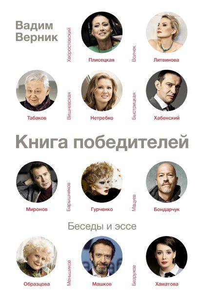 Книга победителей - фото 1