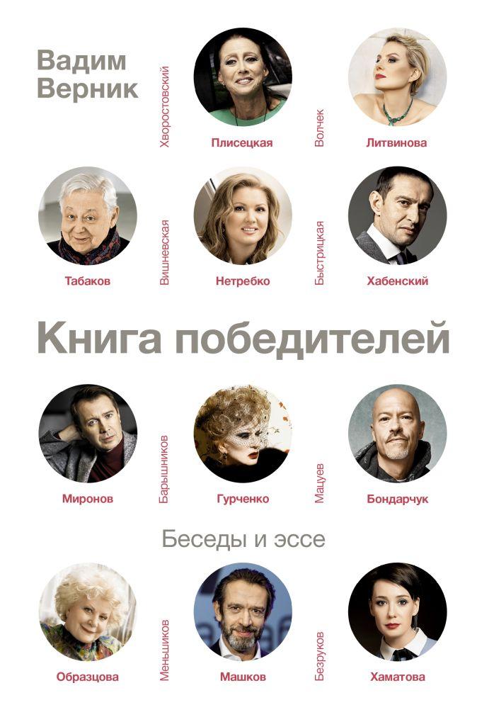 Вадим Верник - Книга победителей обложка книги