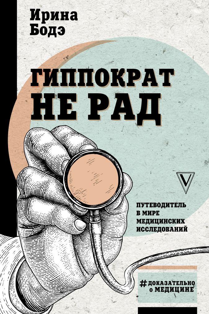 Бодэ И. - Гиппократ не рад. Путеводитель в мире медицинских исследований обложка книги