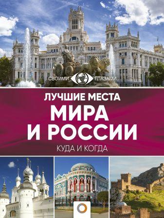 Лучшие места мира и России