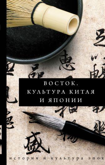 Инесса Геннис - Восток. История культуры Китая и Японии обложка книги