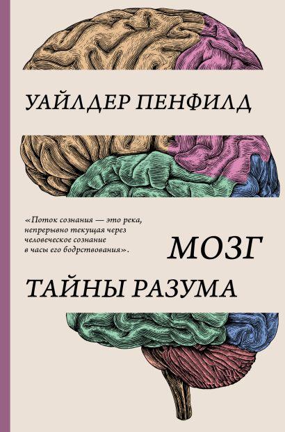 Мозг. Тайны разума - фото 1