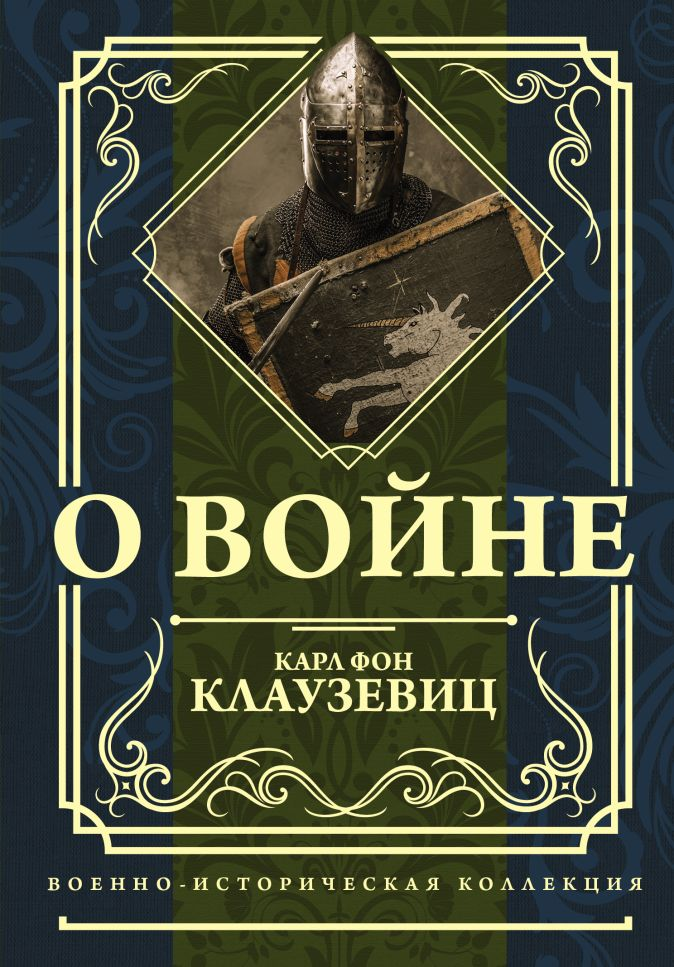 Карл Клаузевиц - О войне обложка книги