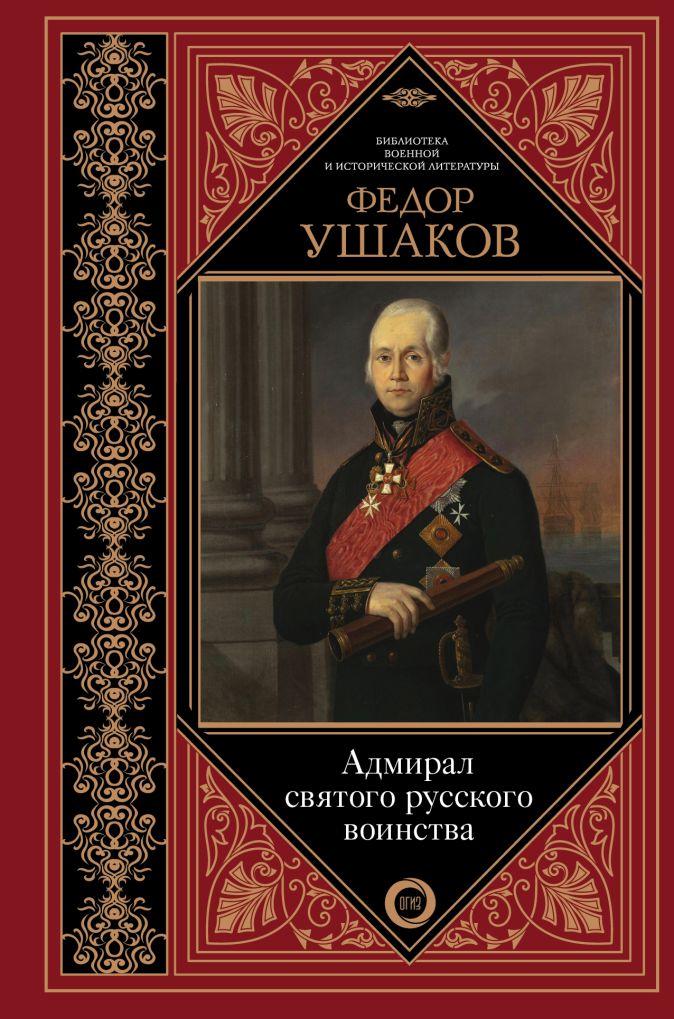Ушаков Ф.Ф. - Адмирал святого русского воинства обложка книги