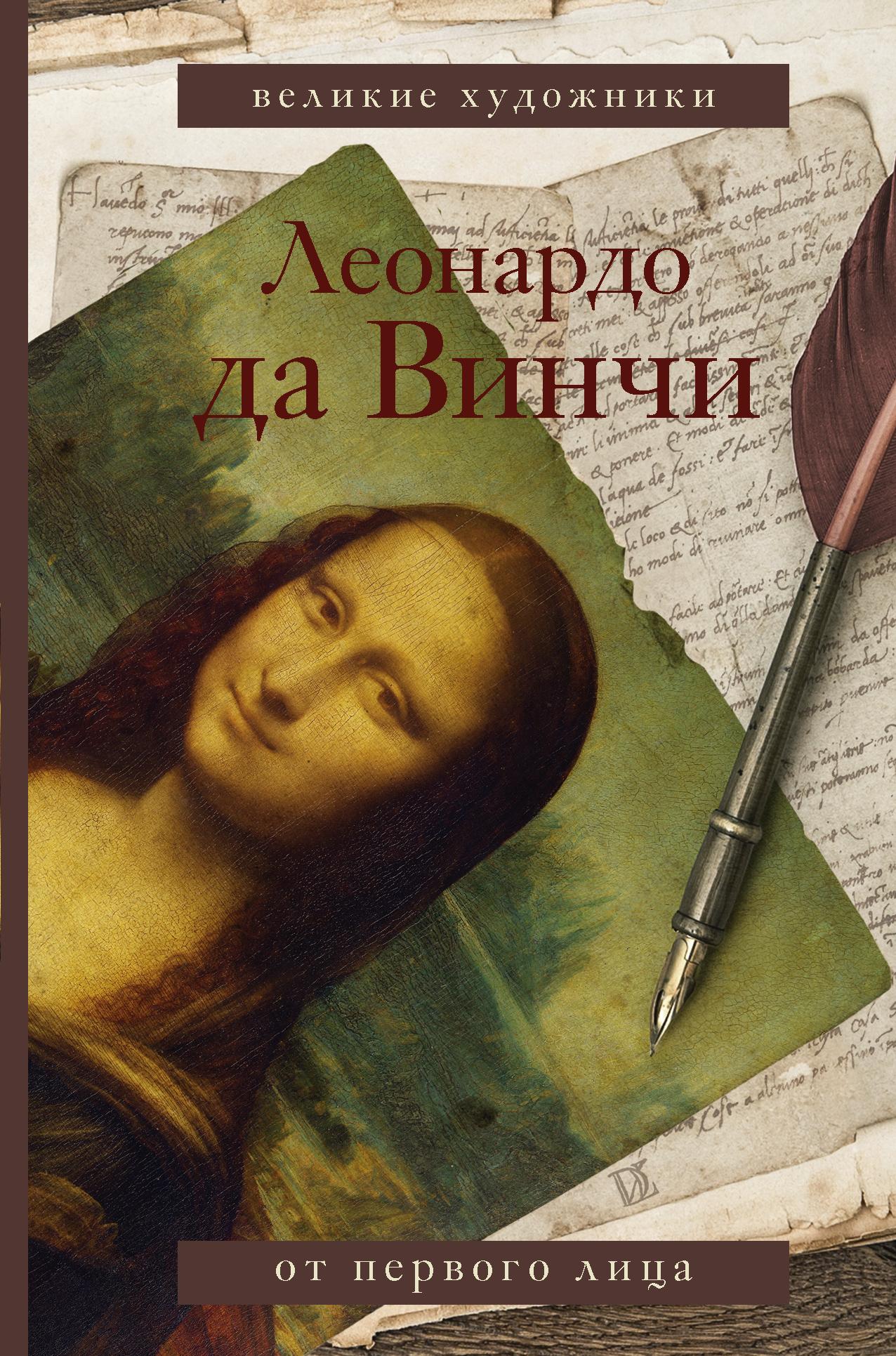 Леонардо да Винчи ( .  )