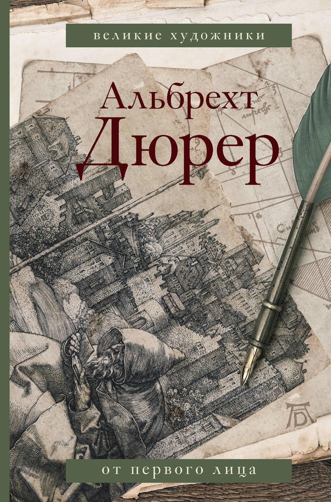 Дневники и письма ( Дюрер Альбрехт  )