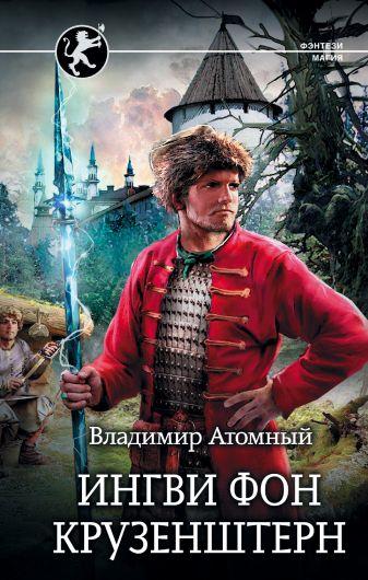 Владимир Атомный - Ингви фон Крузенштерн обложка книги