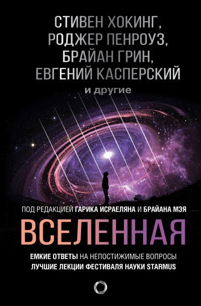 Вселенная. Емкие ответы на непостижимые вопросы - фото 1