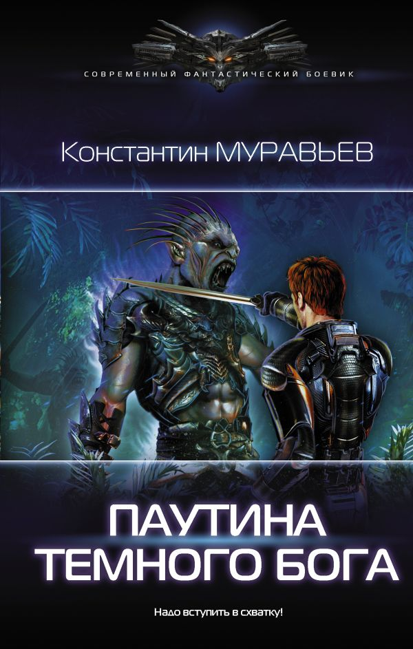 Муравьев Константин Николаевич Паутина темного бога