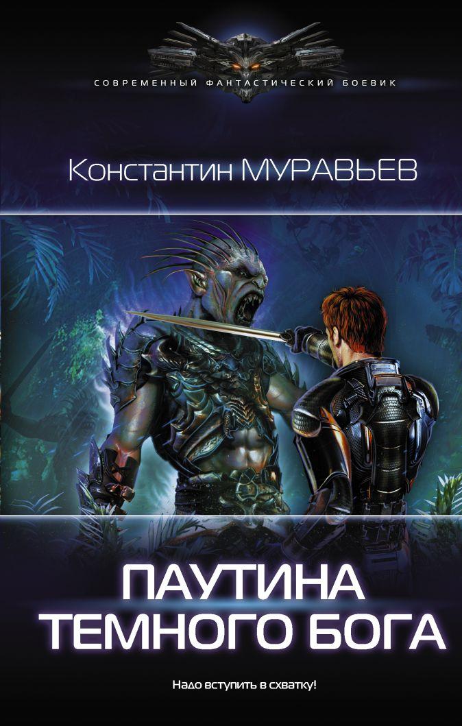 Константин Муравьев - Паутина темного бога обложка книги