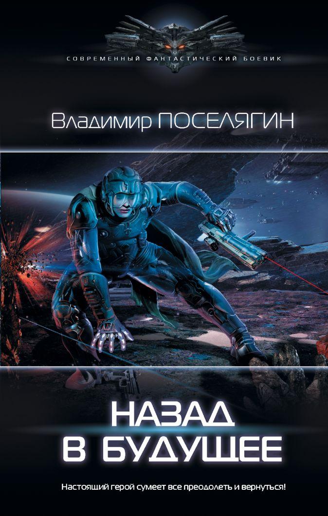 Владимир Поселягин - Назад в будущее обложка книги