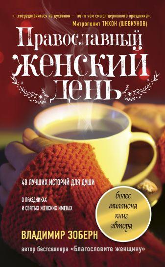 Владимир Зоберн - Православный женский день обложка книги